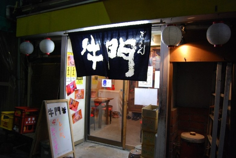gyumon-yakiniku-halal-restaurant-shibuya04